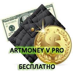 ArtMoney pro 7.4 скачать