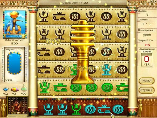 egypt-quest-screenshot1
