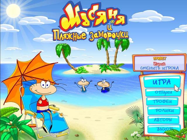 masyanya-beach-party-craze-screenshot0