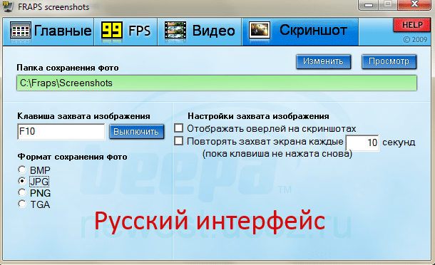 Скачать программу фрапс на русском языке скачать программу расчета плит