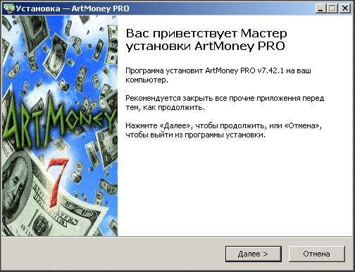 ArtMoney – взломщик игр