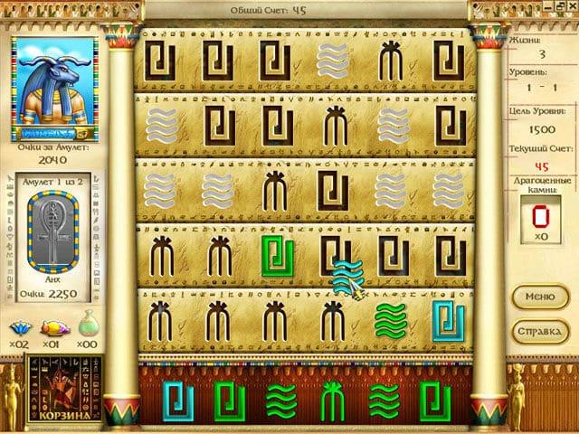 egypt-quest-screenshot0