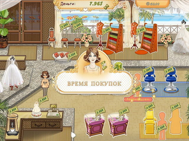 wedding-salon-screenshot0