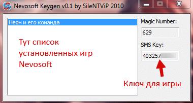 nevosoft keys
