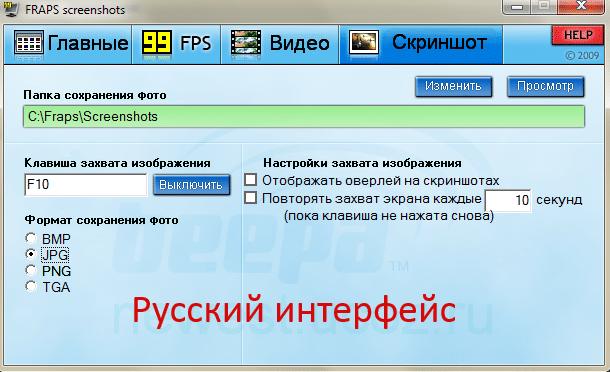Скачать Фрапс на русском