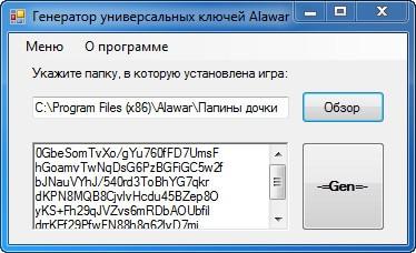 Кряк для игр Алавар без ключей - картинка 4